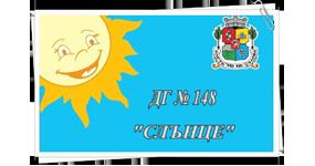 """ДГ 148 """"Слънце"""" - ДГ 148 Слънце - София, Подуяне"""